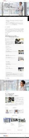 キヤノン採用サイト