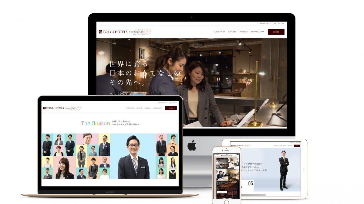 東急ホテルズ採用サイト